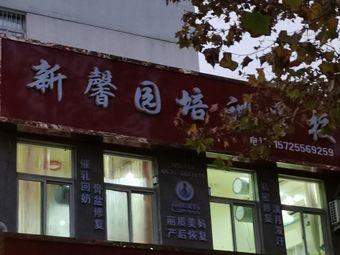 新馨园培训学校