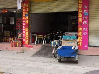 上海麻将机
