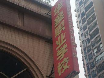 华鑫职业学校(英德分校)