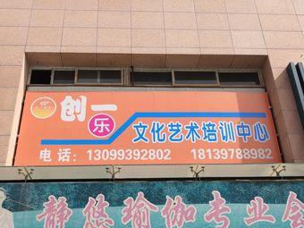 创一乐文化艺术培训中心