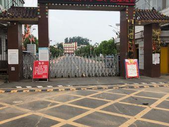 沭阳县官墩九年制学校