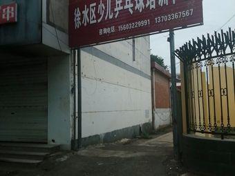 徐水区少儿乒乓球培训中心