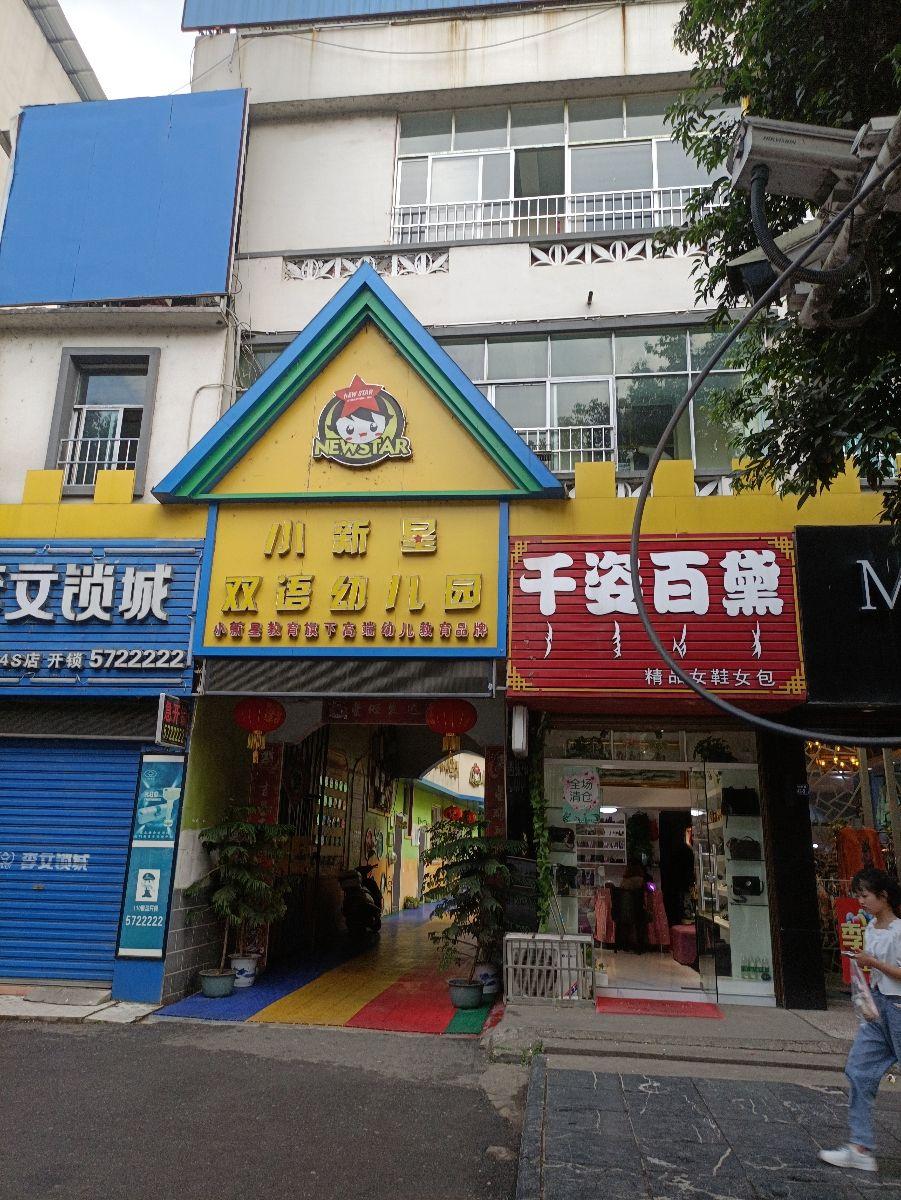 小新星双语幼儿园(江永县龙凤城店)