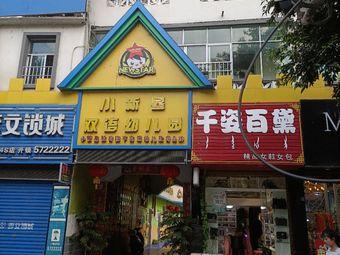 小新星双语幼儿园