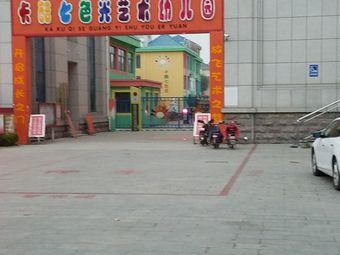 卡酷七色光艺术幼儿园