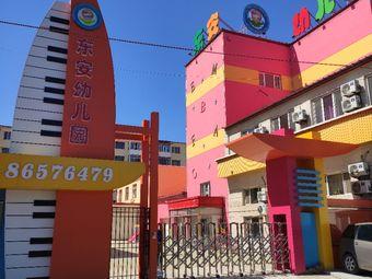东安幼儿园