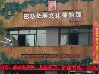 巴马长寿文化体验馆(银川总店)