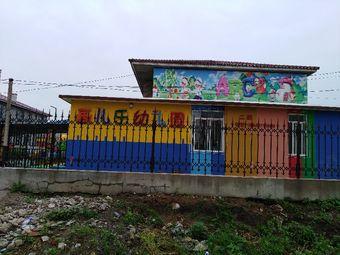 画儿乐幼儿园二部