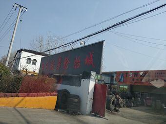 滕州市西岗殷勇轮胎城(no.鲁D08)