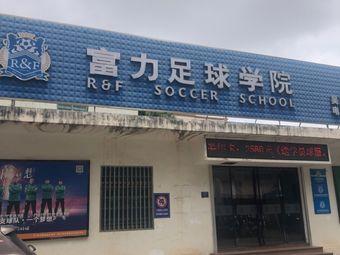 富力足球学校(吴川青训中心)