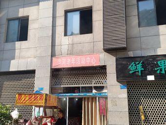 滨河老年活动中心