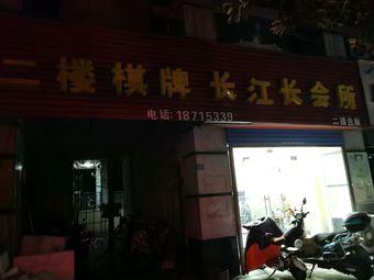 长江长会所