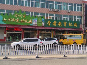涿州市七彩阳光幼儿园学前教育机构
