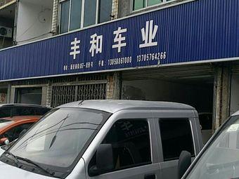 台州丰和车业