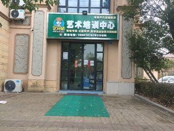 艺开星艺术培训中心