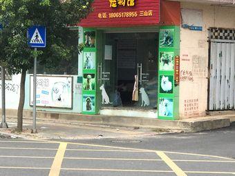 DOGE宠物馆(三山店)