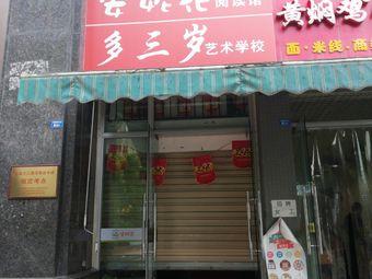 安妮花阅读馆(成都航空港校区)