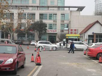 青州市人民医院整形外科