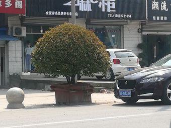芝麻e柜(常青店)