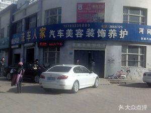 洗车人家汽车美容装饰养护