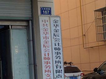金华金辰会计师事务所有限责任公司