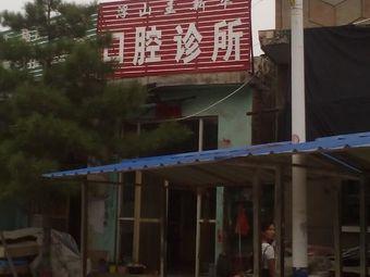 浮山王新华口腔诊所