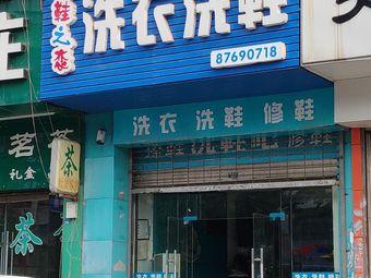 鞋之恋·洗衣洗鞋(望月路店)