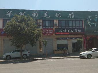 华冠羽毛球馆