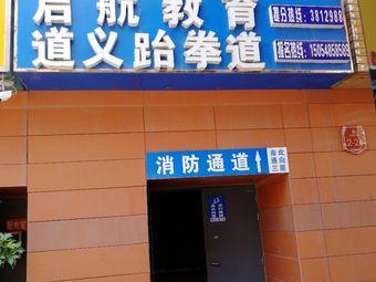 启航教育(太阳财富广场店)