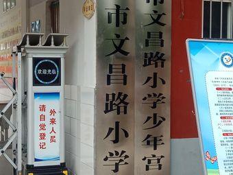 文昌路小学