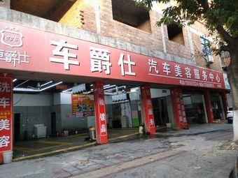 车爵仕汽车美容服务中心(安海店)