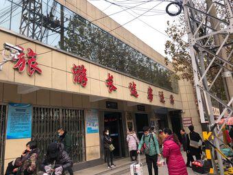 襄阳运鑫旅游长途客运站售票处