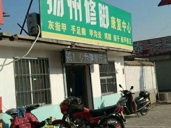 扬州修脚康复中心