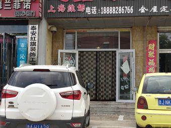 上海维娜莲鑫瑜伽