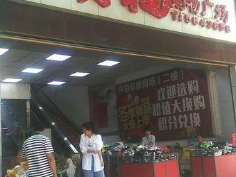易宝福购物广场