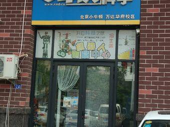 北京小牛顿(万达华府店)
