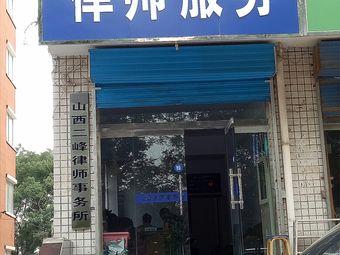 山西二峰律师事务所