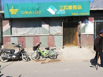 中国邮政三农服务站
