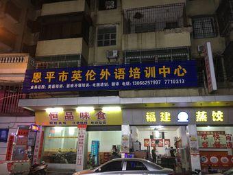 恩平市英伦外语培训中心