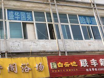 盛华国英跆拳道联杨馆