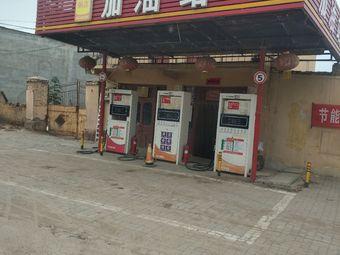 顺鑫加油站