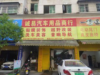 诚易汽车用品商行(中南汽车世界店)