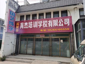 禹城市育杰培训学校有限公司