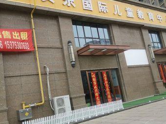 优贝乐国际儿童教育中心(肥西校区)