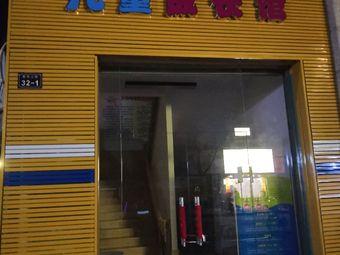 哈哈贝贝儿童成长馆(赣州店)