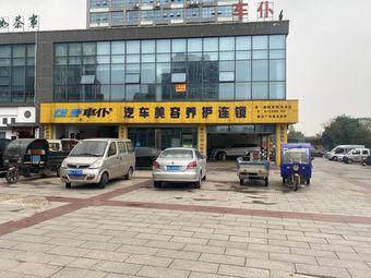 车仆汽车美容养护鑫发汽车服务会所(池州店)