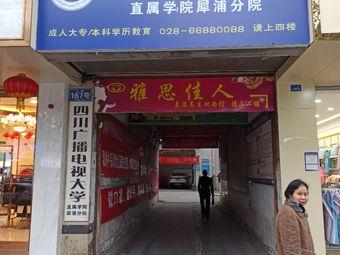 四川广播电视大学直属学院犀浦分院