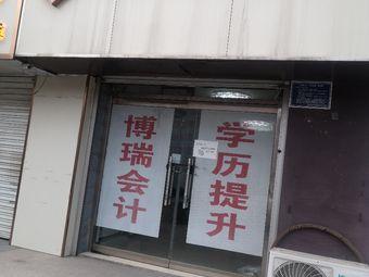 博瑞会计培训(丰润分校)