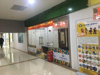 乐高科尔机器人教育中心(化纤校区)