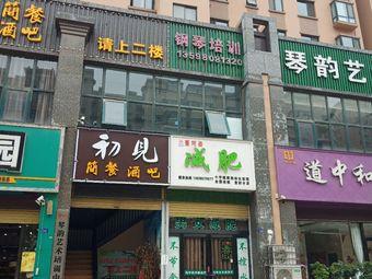 琴韵艺术培训中心(通达路校区)
